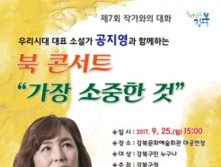 공지영 작가 초청 강북구 '작가와의 대화'