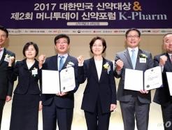 2017 대한민국 신약대상 시상식 & 제2회 <strong>머니투데이</strong> 신약포럼