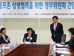 김상조, <strong>골프존</strong> 상생 정무위 간담회 참석
