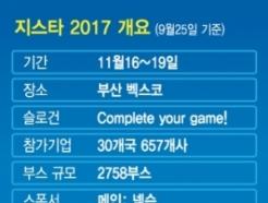 '지스타 2017' 막 오른다…e스포츠·PC게임 '주목'