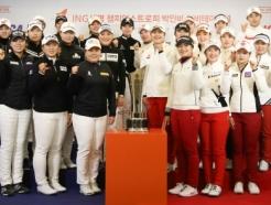 [박인비 인비테이셔널] 접전..첫날 LPGA팀, KLPGA팀에 1점차 리드(종합)