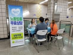 서울시 직장맘지원센터, 지하철역 찾아가는 현장상담