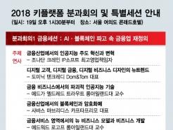 """""""탈중앙화 심화학습, <strong>키플랫폼</strong> 분과회의에서"""""""