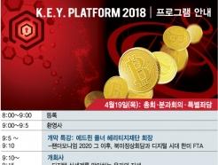 '2018 <strong>키플랫폼</strong>' TMI…200% 즐기는 법