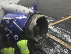 '엔진사고' 사우스웨스트항공, 승객에 5000달러 지급