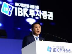 "IBK證 ""중소기업과 동반성장하는 정책금융 리더 될 것"""