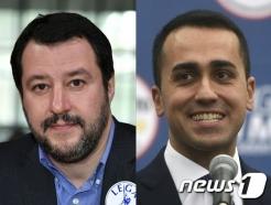 이탈리아 '3개월 무정부상태' 끝… 연정정부 출범