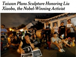 대만, 中 인권운동가 류사오보 동상…중국에 도전