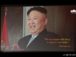 """트럼프 회견장 '한국어 영상물'…트럼프 """"내가 김정은에게 보여준 것"""""""