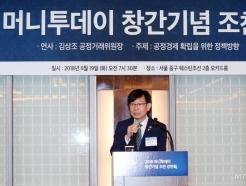 """김상조 """"비핵심계열사 지분 매각, 비주력·비상장사 해당"""""""