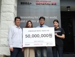 지쿱·제너럴바이오, '해밀학교'에 5000만원 후원