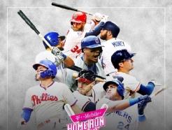 MLB 올스타전 홈런더비 명단 확정..아길라·하퍼 등 8명 출전