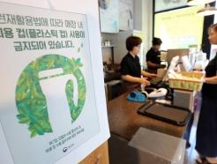 '일회용컵 사용금지' 곳곳 혼란, 카페 수난시대