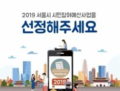 서울 예산 450억 어떤 사업에 쓸까 '투표하세요'