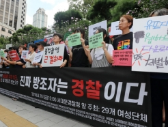"""여성단체 """"경찰의 워마드 편파수사, 사과하라"""""""