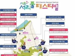 한국형 에든버러축제 서초 '서리풀페스티벌' 8일 개막