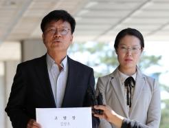 """보수단체 """"김상조, 삼성 지배구조 부당개입""""…검찰에 고발"""