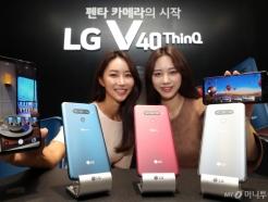 렌즈만 5개 <strong>LG</strong> 'V40 씽큐' 출시