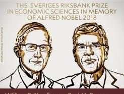 미국인, 시카고大, 유대인…깨지지 않은 '노벨경제학상'법칙