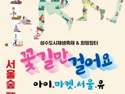 """""""꽃길만 걸어요""""… 성수도시재생축제 20일 개막"""
