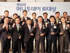 '제16회 <strong>머니투데이</strong> IR대상' 시상식 개최