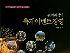 배재대 정강환 원장, '관광관점의 축제이벤트 경영' 책 출간
