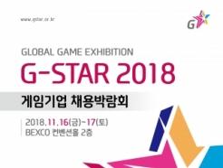 지스타 2018, '게임사 채용박람회' 확대 운영