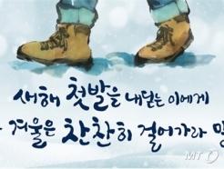 """""""하얀 겨울은 찬찬히 걸어가라 말하네"""" 새해 첫 꿈새김판"""