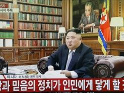 """[전문]김정은 """"언제든 美 대통령과 마주 앉을 준비""""…2019년 신년사"""