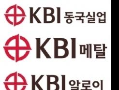 <strong>KBI</strong>그룹, 동국실업·<strong>메탈</strong>·알로이 등 3개 계열사 CI 변경