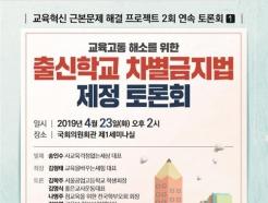 채용 때 출신학교 차별금지법 제정될까?…23일 국회 토론회