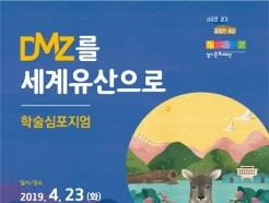 [오늘의 국회토론회-23일]DMZ를 세계유산으로 학술심포지엄