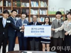 경기도교육청, 유명 쌤튜버·학생 <strong>홍보</strong>대사로 위촉