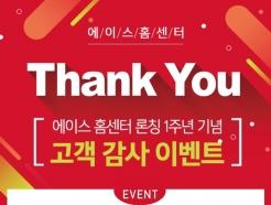 유진그룹, 에이스 홈센터 론칭 1주년 고객 감사 이벤트