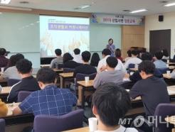 <strong>KBI</strong>그룹, 올 상반기 선발 신입사원 교육 실시
