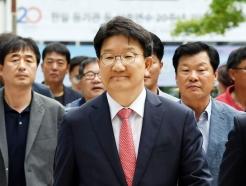 '<strong>강원</strong>랜드 채용비리' 선고공판 출석하는 권성동