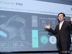 5G 실감 미디어 전쟁…KT, 무선 VR 서비스 출시