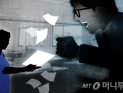 [MT리포트]공직사회 내 '괴롭힘' 그만!...갑질시 신원공개 추진
