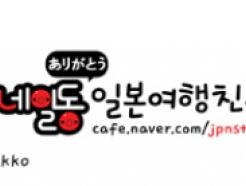 국내 최대 일본 여행 카페 '네일동', 日 불매 선언… 운영 중단