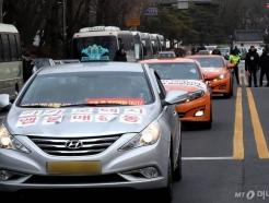 """국토부'상생안'에 택시업계 표정관리 """"대체로 만족"""""""