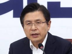검찰, '축구장 선거유세' 황교안 대표 불기소처분