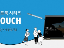 HP KOREA, 옥션서 'PEN&TOUCH HP 노트북 특가 기획전'