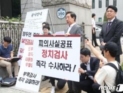 """<strong>정두언</strong> 심정 이해""…검찰청 '1인시위' 김성태의 눈물"