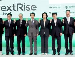 스타트업의 세계 '넥스트라이즈 2019' 개최!