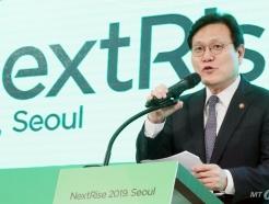 '넥스트라이즈' 참석한 최종구 금융위원장