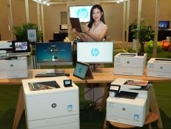 HP, '밀레니얼 세대' 겨냥…기업용 PC·프린터 선봬