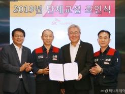 <strong>SK</strong>이노, 2019 단체교섭 조인식…3주만에 타결