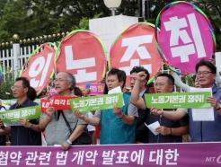 """[MT리포트]노동계 반발 """"ILO 정부안은 노동개악..즉각 철회"""""""