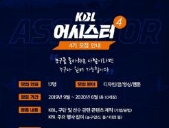 KBL, 제4기 어시스터 모집... 서류 접수 12일까지