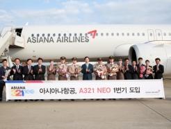 아시아나항공, 차세대 여객기 'A321네오' 국내 첫 도입